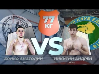 Бой до 77 кг. Бойко Анатолий (Русич, Москва) - Никитин Андрей (Боец, Одинцово)