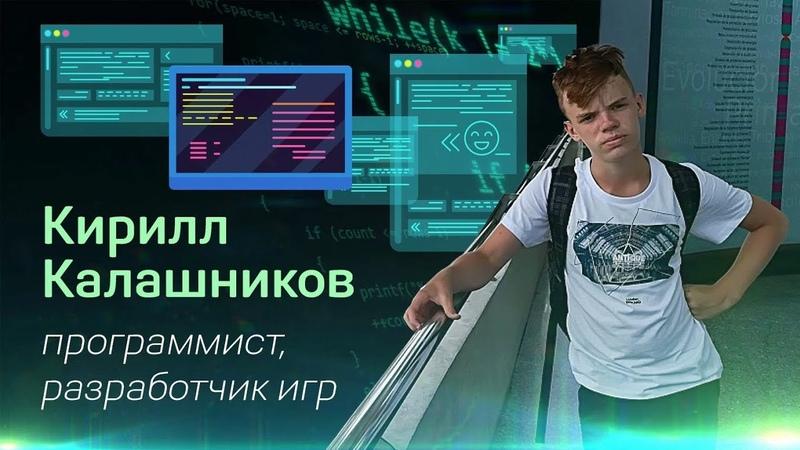Интервью с Кириллом Калашниковым, семиклассником, будущим программистом и разработчиком игр. 12