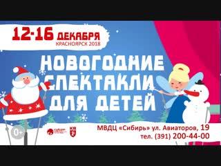 Новогодние спектакли на Рождественской ярмарке