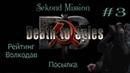 Смерть шпионам/ 3/Миссия вторая/Посылка/Рейтинг Волкодав.
