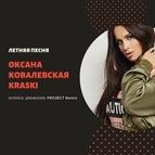 Оксана Ковалевская альбом Летняя песня