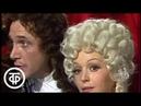 Алла Балтер и Эммануил Виторган. Сцена и дуэт из мюзикла Три мушкетера 1983
