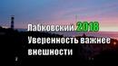 Уверенность важнее внешности Михаил Лабковский RTVI Звук