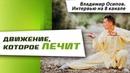 Нить жизни. Движение, которое лечит. Владимир Осипов на передаче Секрет Успеха с Ольгой Дми