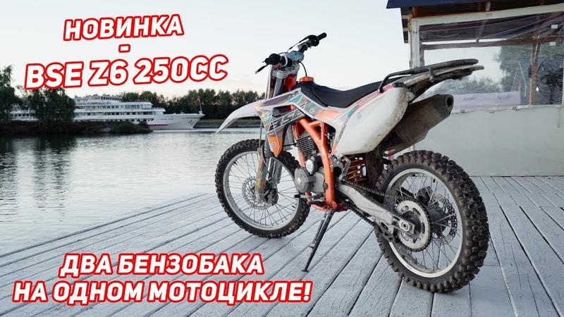 Два бензобака на одном мотоцикле! Новинка BSE Z6 250сс