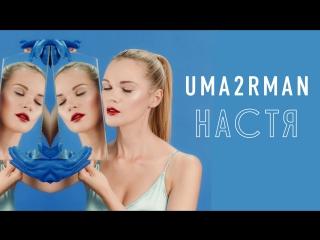 Uma2rman  Настя