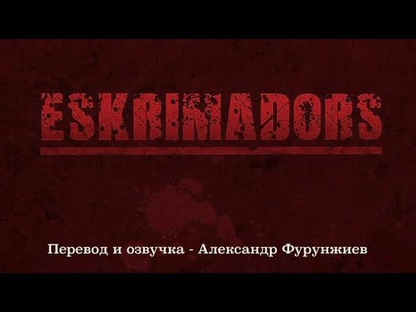 Eskrimadors / Эскримадоры (рус. озучка, пер. А.Фурунжиев)