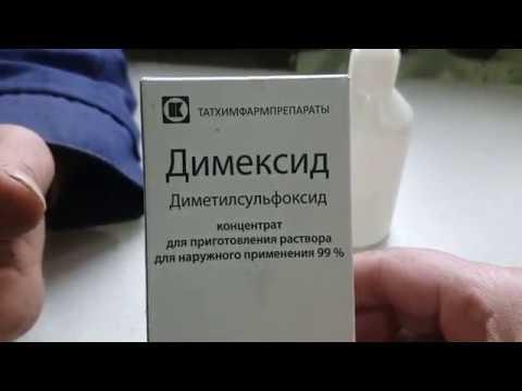 Димексид отличное средство ,от суставных болей и травм 1 октября 2018 г.
