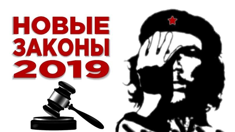 13 законов которые изменят вашу жизнь в 2019 Новые налоги в РФ