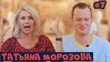 Татьяна Морозова о какАо-какаО, своей красоте, помощи Киркорова и каково это быть ретро.