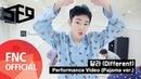 SF9 – 달라 (Different) Performance Video Pajama ver.