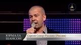 Сергей Север Русских (Россия)- Я надену такую рубаху Юрмала Шансон 2013
