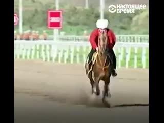 Президент туркменистана снова победил в заезде ахалтекинцев и пришел к финишу раньше лошади!