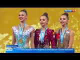 «Вести». Победы сборной России на ЧМ по художественной гимнастике