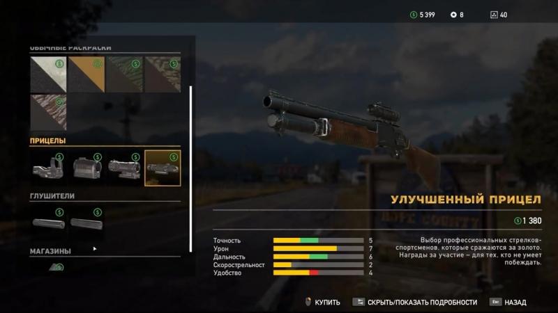 Far Cry 5 - ВЕДЬМАК ОТ МИРА UBISOFT [Обзор] (online-video-cutter.com)