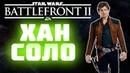 ХАН СОЛО: Star Wars battlefront 2 геймплей на русском