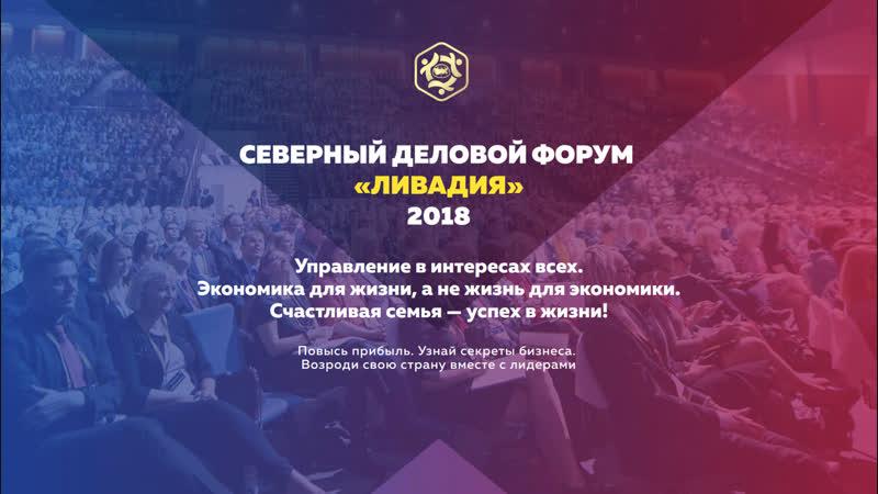 Северный деловой форум Ливадия 2018
