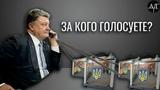 Порошенко хочет купить 4 миллиона голосов #ДУБИНСКИЙРАССЛЕДУЕТ