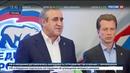 Новости на Россия 24 Парламентские партии комментируют итоги единого дня голосования