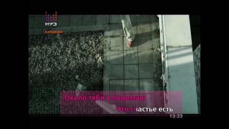 Ёлка — Около тебя (Муз-ТВ) Караокинг