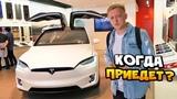 Купил Теслу за 17.000.000 рублей ! Когда Tesla приедет Как заряжать Теслу в России