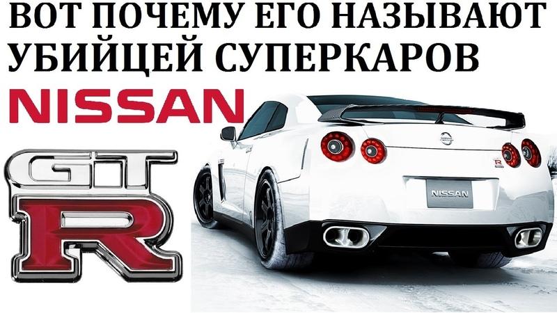 Nissan GTR ГТР ОН ЗАСТАВИЛ ВСЕХ С СОБОЙ СЧИТАТЬСЯ
