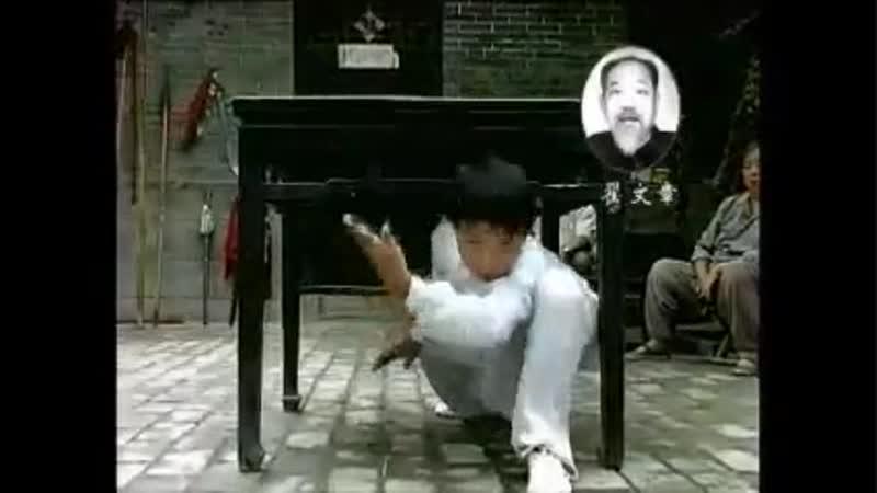 Янши тайцзицюань наработка гунфу, практика под столом.