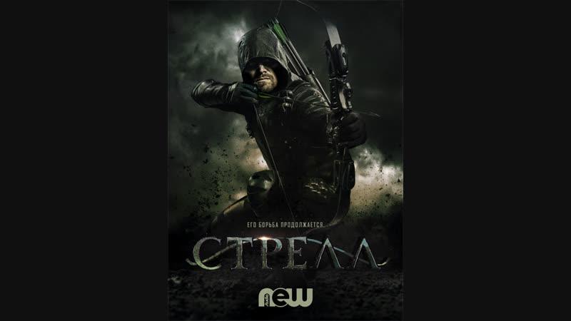 NEW! Стрела (7 сезон, 1я серия)