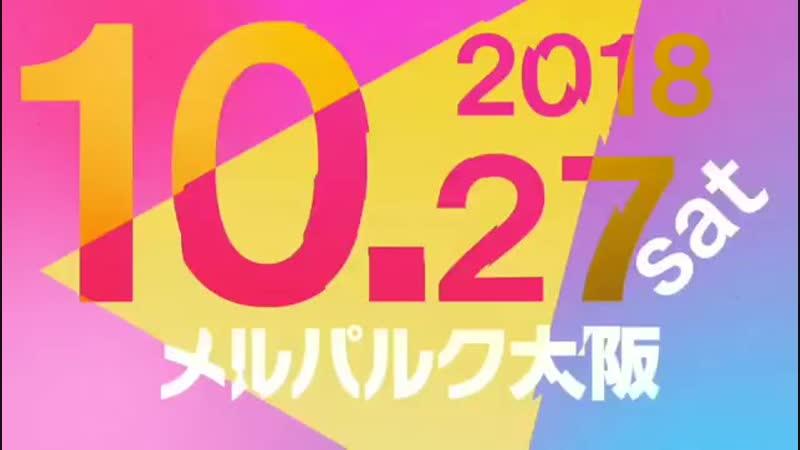 「AD-LIVE 2018~Hiro Shimono ver