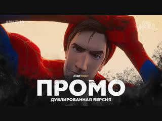 DUB | Промо: «Человек-паук: Через вселенные» / «Spider-Man: Into the Spider-Verse», 2018