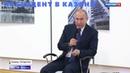 Защита дольщиков, утилизация мусора и городская среда о чем говорил президент в Казани