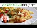 Жареная кOртошечка секретный рецепт - Осторожно, вкусовая бомба!