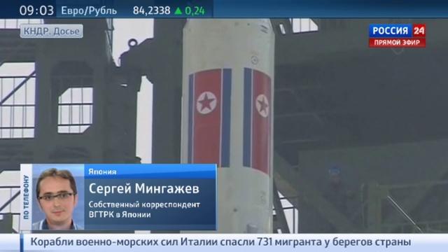 Новости на Россия 24 • Игра на нервах реальны ли угрозы двух Корей и США