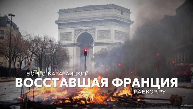 Борис Кагарлицкий: Восставшая Франция.