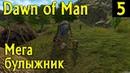 Dawn of Man – обзор. Переходим в медную эру, строим китайскую стену и добываем мега булыжник 5