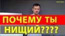 Почему ты нищий. Сергей Софов