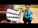 Полиция требует открыть багажник