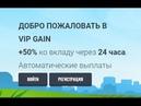 ФАСТ VIP GAN 21 01 19 СОСТОЯЛСЯ РЕСТАРТ ПЛАН 50% за 24 ЧАСА