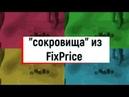Контейнер для швейных мелочей из Fix Price