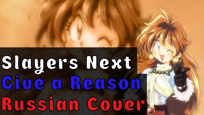 Slayers Next - Give a Reason На Русском (Русская версия by XROMOV Nika Lenina)