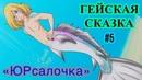 ГЕЙСКАЯ СКАЗКА: «Русалочка-Юрсалочка» (Yuri On Ice)