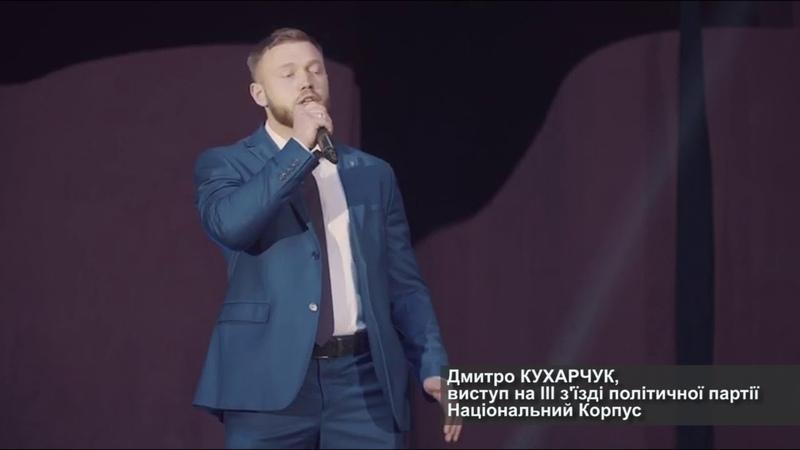 Дмитро Кухарчук виступив з промовою на з'їзді партії Національний Корпус