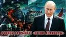 Итоги года Россия разрывает петлю анаконды