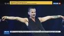 Новости на Россия 24 • В минской больнице вокалисту Depeche Mode наладили работу кишечника