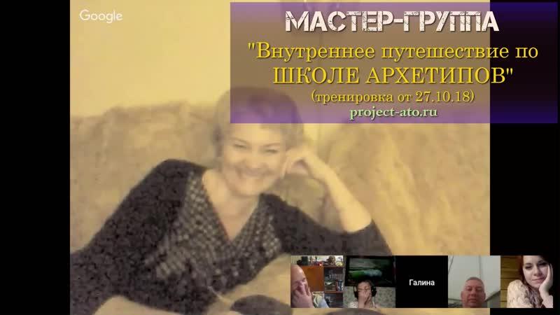 Мастер-группа форума Психотехнологий и саморазвития. (Тренировка от 27.10.18)
