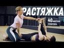 Анастасия Завистовская - Тренировка по стретчингу на русском языке 40 минут