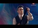 Отличная постановка танца с Танцюють всі 7 сезон (мальчики против девочек)