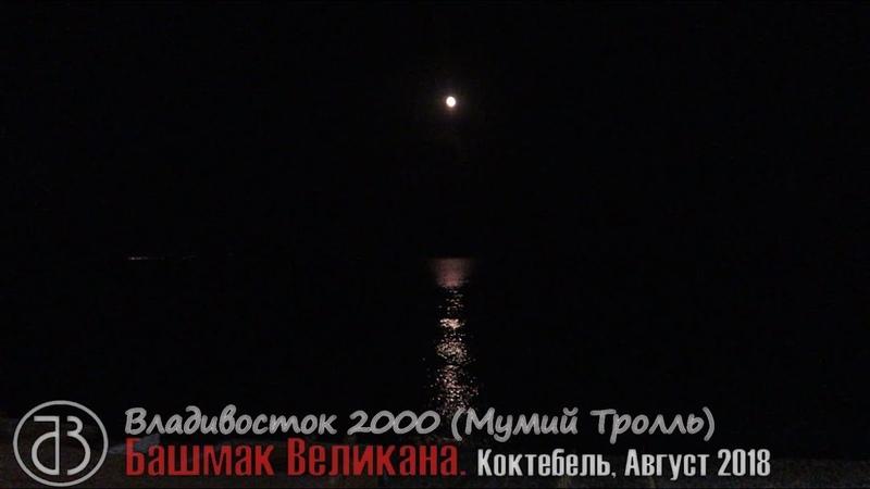 Владивосток 2000 Бис. Башмак Великана