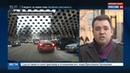 Новости на Россия 24 Арестован водитель Mercedes напавший с ножом на врачей скорой