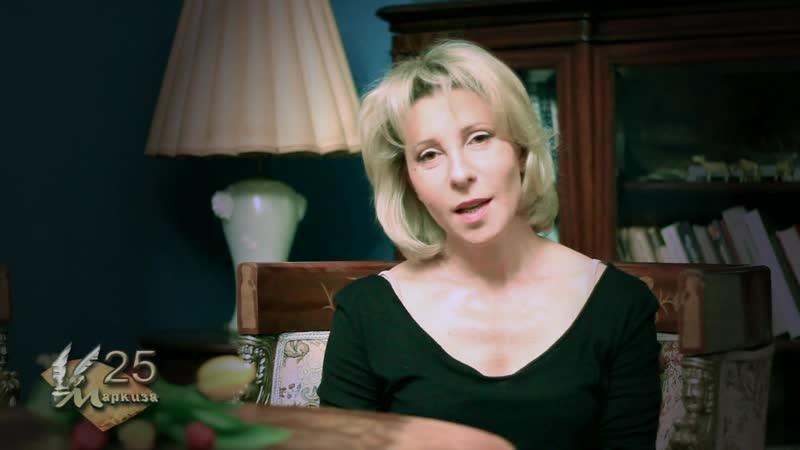 Маркизе - 25! Поздравление от актрисы театра и кино, Народной артистки России Юлии Рутберг